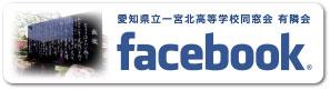 愛知県立一宮北高等学校同窓会 有隣会 facebook