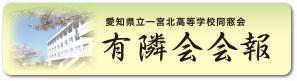 愛知県立一宮北高等学校同窓会 有隣会 会報