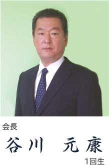 会長 谷川元康