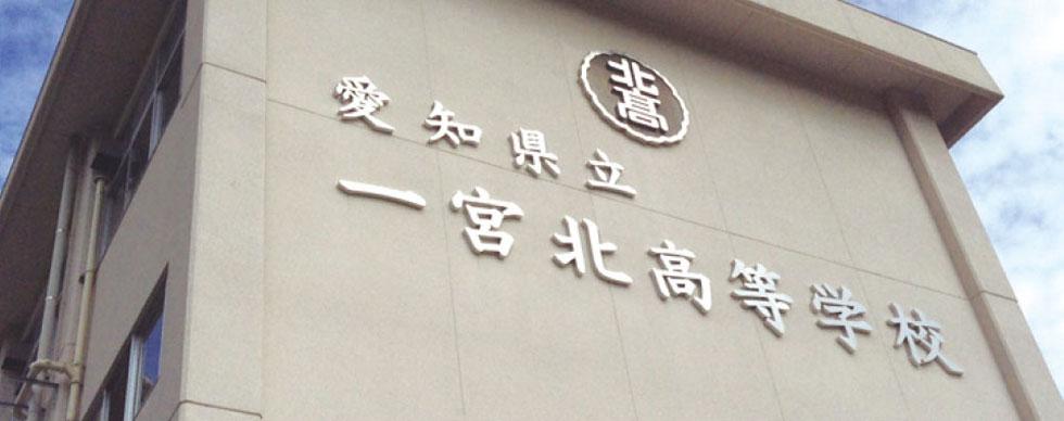 愛知県立一宮北高等学校同窓会 有隣会